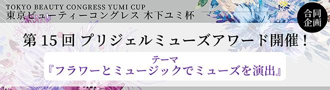 豪華賞品+賞金を獲得!!第15回プリジェルアワード開催致します!!