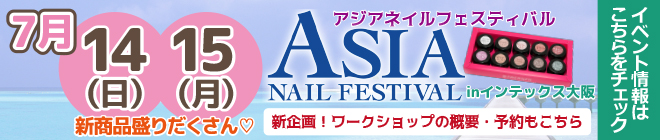 イベント出展情報!アジアネイルフェスティバル2019