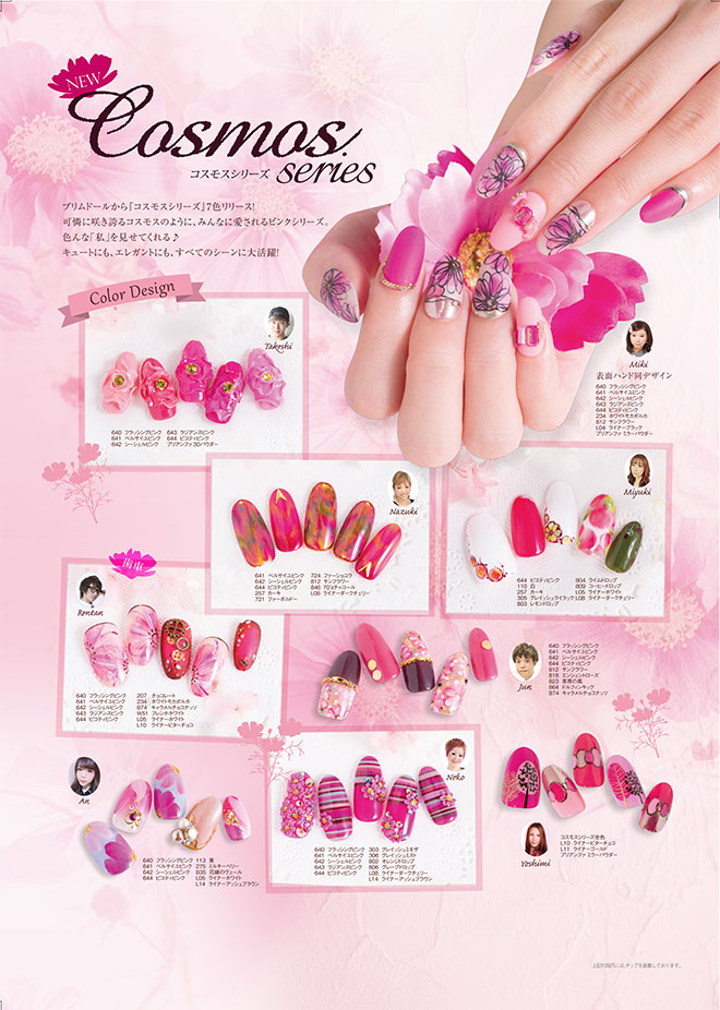 可憐に咲き誇るコスモスのように、みんなに愛されるピンクシリーズ7色。オールシーズン使えるピンクは、色んな「私」を見せてくれる♪キュートにも、エレガントにも、すべてのシーンに大活躍!。