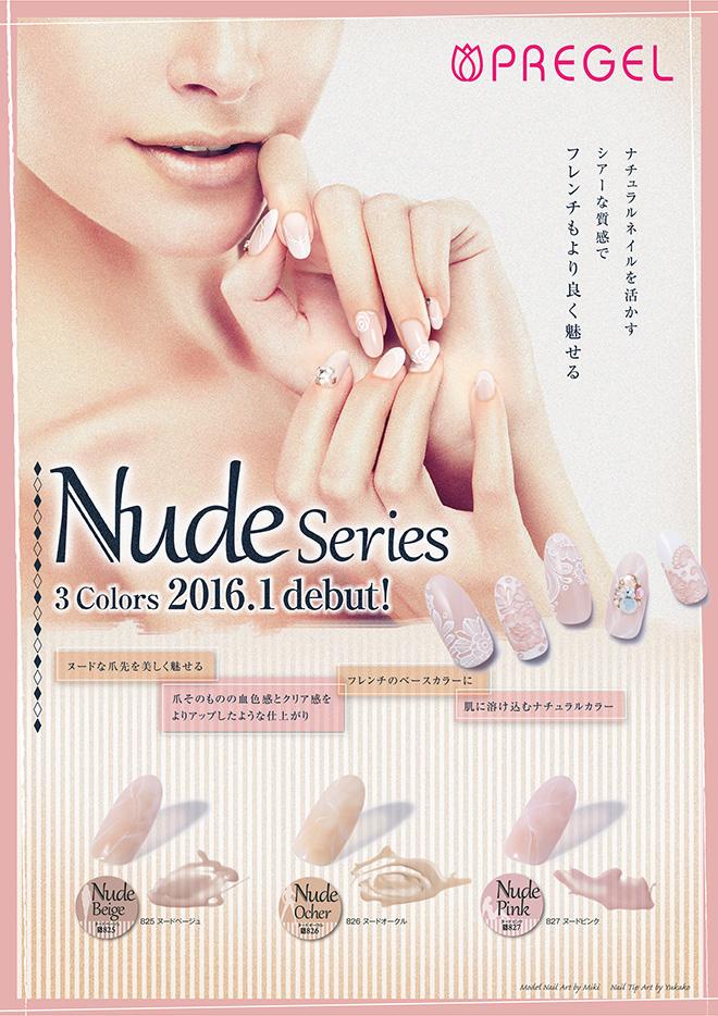 PREGELカラーEXシリーズから2016年第1弾『ヌードシリーズ』3色をリリース!ナチュラルネイルを生かすシアーな質感で、爪そのものの血色感と透明感をアップしたかのような仕上がりです。